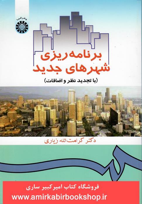 برنامه ريزي شهرهاي جديد 358