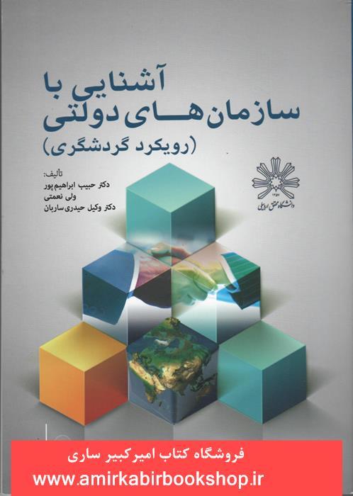 آشنايي با سازمان هاي دولتي(رويکرد گردشگري)