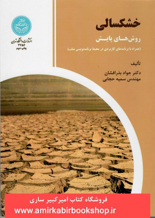 خشکسالي،روش هاي پايش(همراه با برنامه هاي کاربردي در محيط برنامه نويسي متلب)