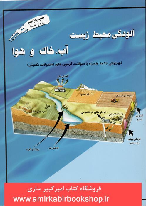 آلودگي محيط زيست آب،خاک و هوا