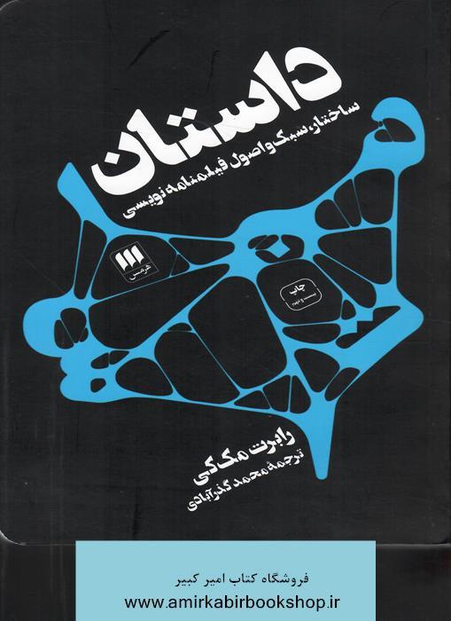 داستان(ساختار،سبک و اصول فيلمنامه نويسي)