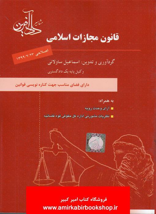 قانون مجازات اسلامي(داراي فضاي مناسب کناره نويسي)