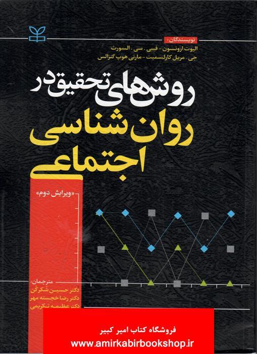 روشهاي تحقيق در علوم اجتماعي-جلد اول(اصول و مباني)