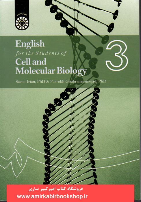 انگليسي براي دانشجويان رشته زيست شناسي سلولي و مولکولي 1375