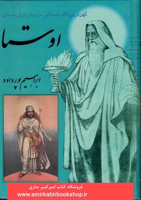 اوستا(کهن ترين کتاب آسماني در زمان ايران باستان)