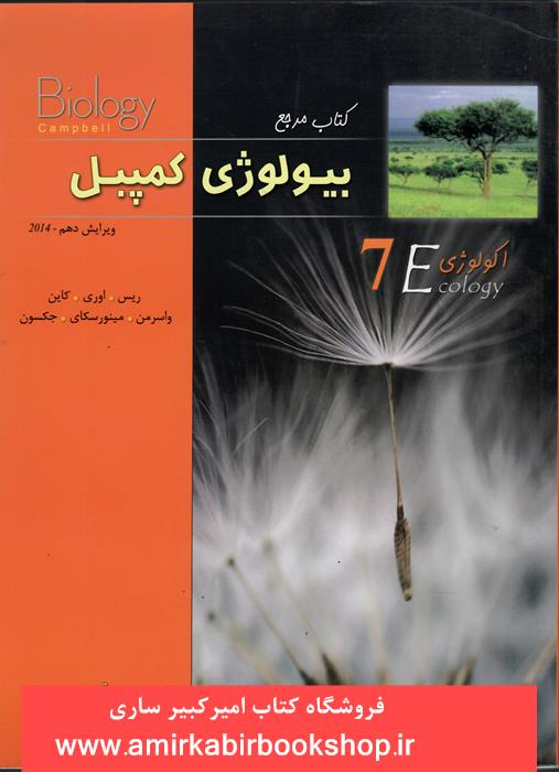 کتاب مرجع بيولوژي کمپبل-جلد7،اکولوژي