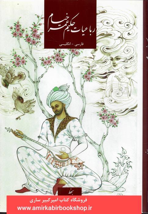 رباعيات حکيم عمر خيام(فارسي-انگليسي)
