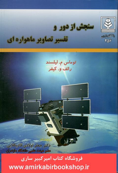 سنجش از دور و تفسير تصاوير ماهواره اي