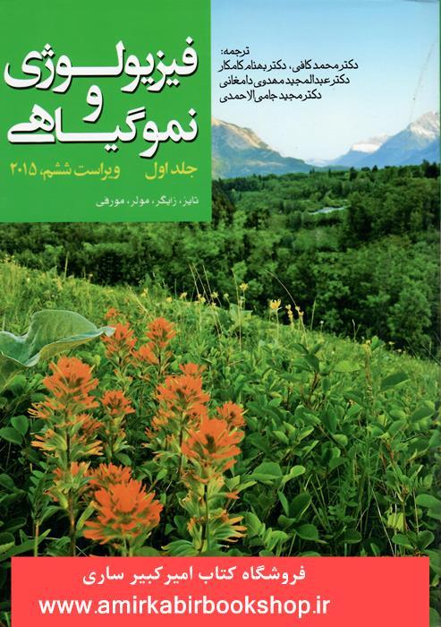فيزيولوژي و نمو گياهي-جلد اول