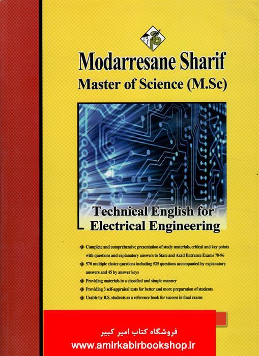 زبان تخصصي مهندسي برق-ارشد