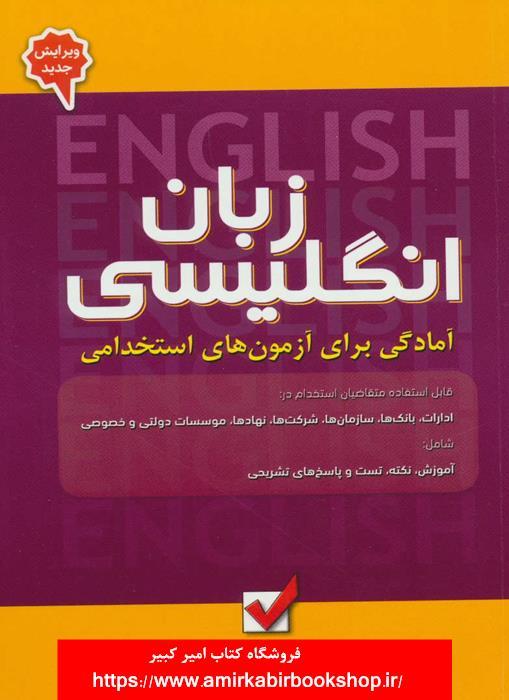 آمادگي براي آزمون هاي استخدامي-زبان انگليسي