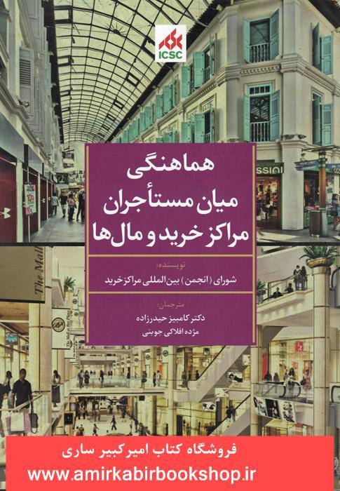 هماهنگي ميان مستاجران مراکز خريد و مال ها