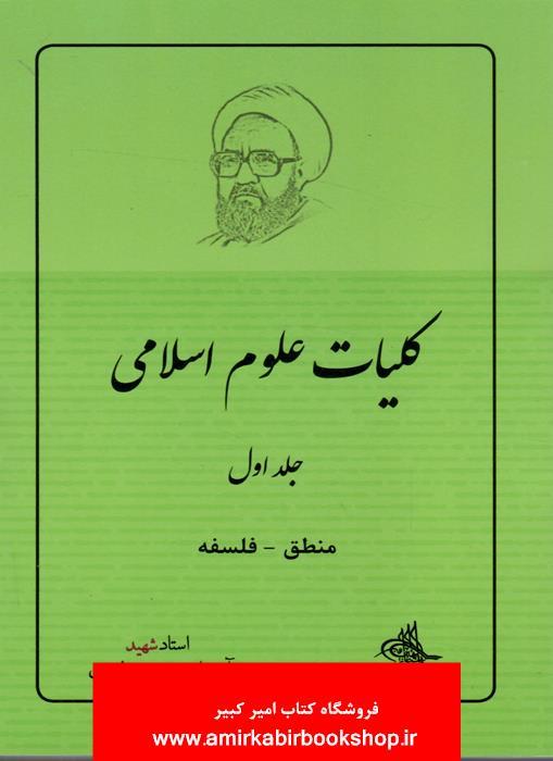 کليات علوم اسلامي-جلد اول-منطق،فلسفه