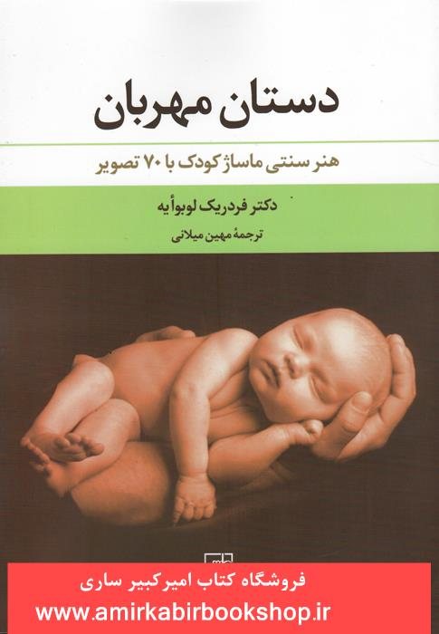 دستان مهربان(هنر سنتي ماساژ کودک با 70تصوير)