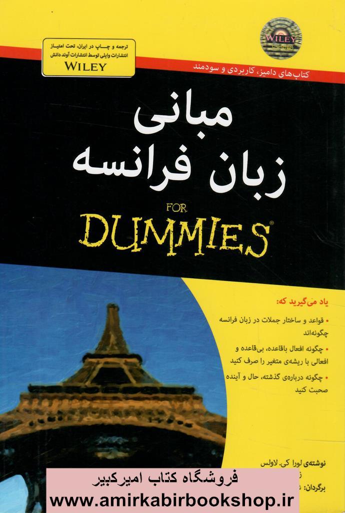 مباني زبان فرانسه