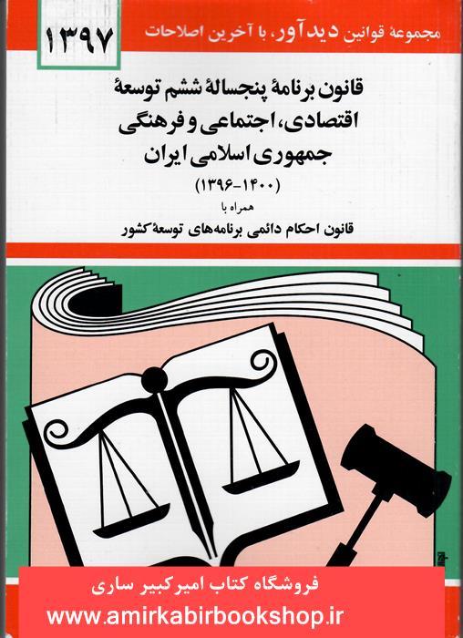 قانون برنامه پنجساله ششم توسعه اقتصادي،اجتماعي و فرهنگي جمهوري اسلامي ايران(1396-1400)(قانون احکام دائمي توسعه کشور)