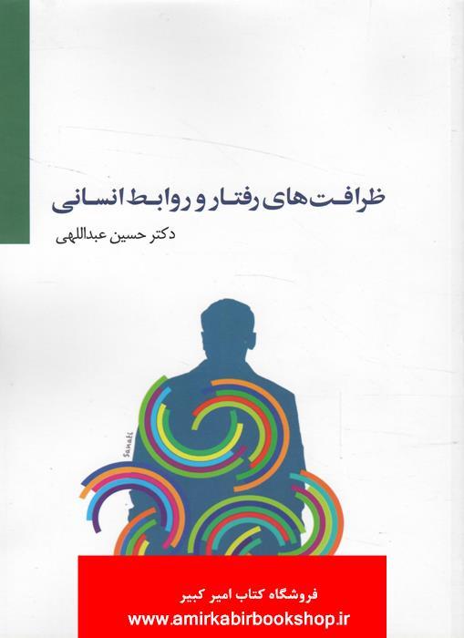 کتاب کوچولوي آموزشي-متضادها