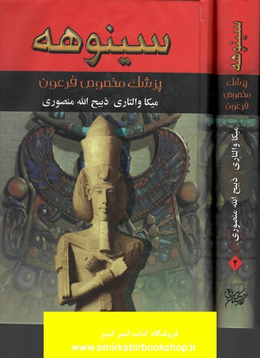 سينوهه-پزشک مخصوص فرعون(2جلدي)
