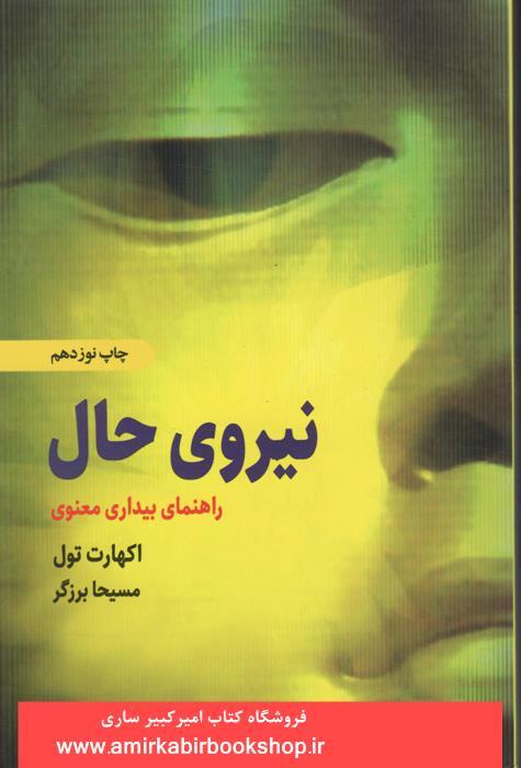 نيروي حال(راهنماي بيداري معنوي)