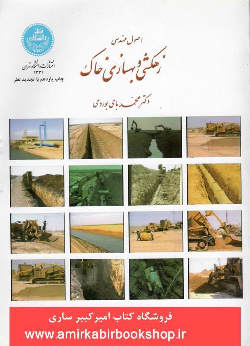 اصول مهندسي زهکشي و بهسازي خاک