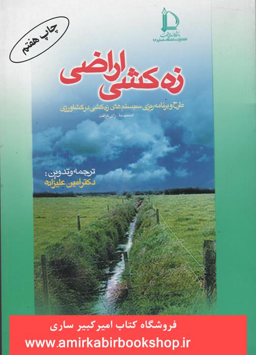 زهکشي اراضي،طرح و برنامه ريزي سيستم هاي زهکشي در کشاورزي