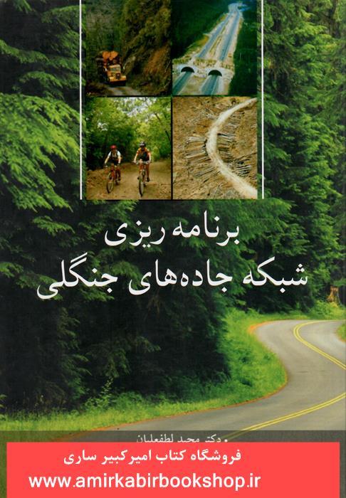 برنامه ريزي شبکه جاده هاي جنگلي