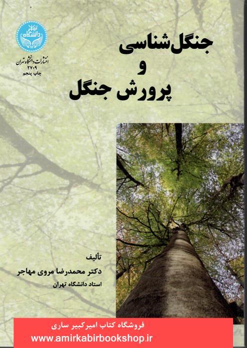 جنگل شناسي و پرورش جنگل