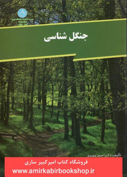 جنگل شناسي