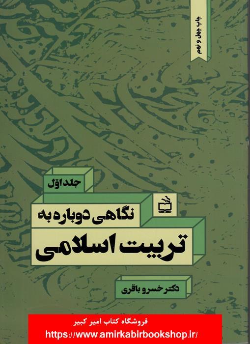 نگاهي دوباره به تربيت اسلامي-جلد اول