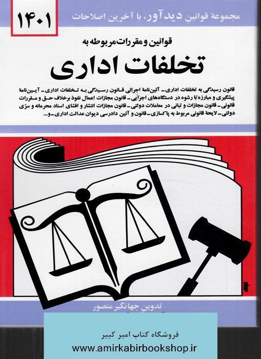 قوانين و مقررات مربوط به تخلفات اداري