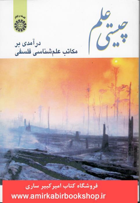چيستي علم-درآمدي بر مکاتب علم شناسي فلسفي341
