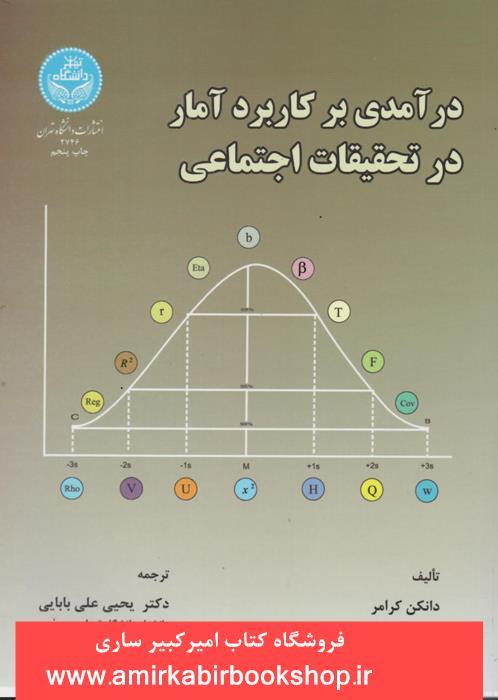 درآمدي بر کاربرد آمار در تحقيقات اجتماعي