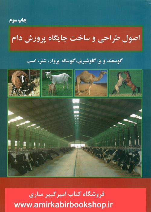 اصول طراحي و ساخت جايگاه پرورش دام(گوسفند و بز،گاو شيري،گوساله،شتر،اسب)