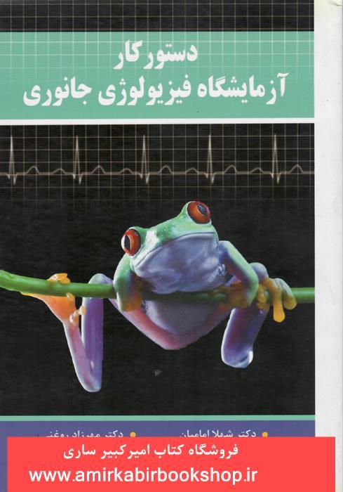 دستور کار آزمايشگاه فيزيولوژي جانوري