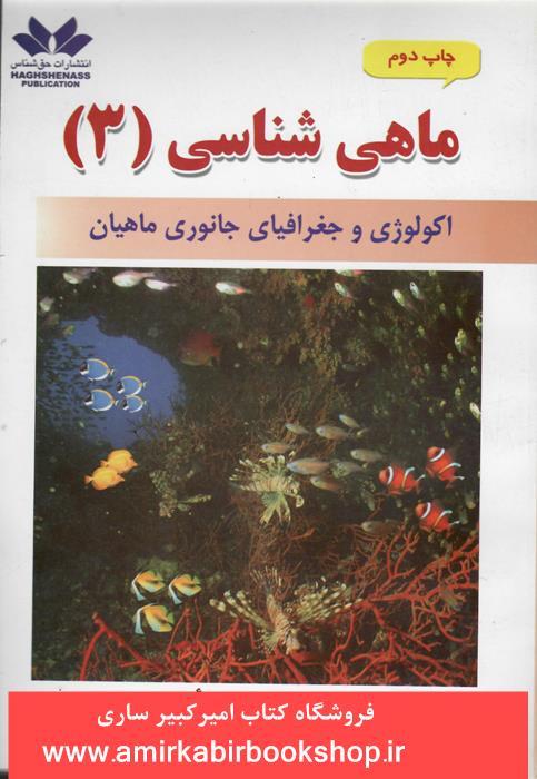 ماهي شناسي(3)،اکولوژي و جغرافياي جانوري ماهيان