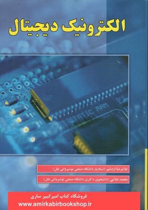 الکترونيک ديجيتال