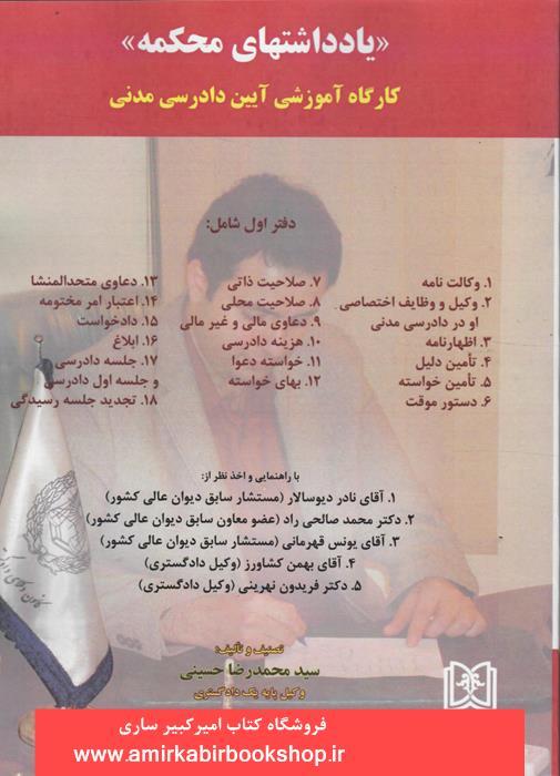 سنجش برتر4-حقوق جزاي عمومي و اختصاصي
