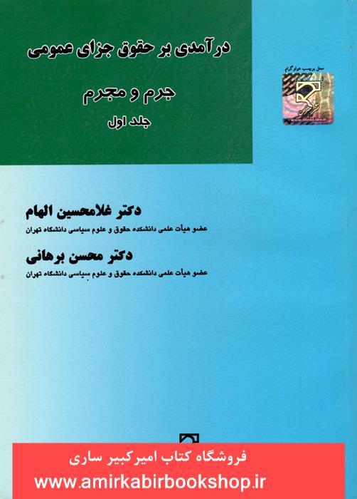 درآمدي بر حقوق جزاي عمومي-جلد اول(جرم و مجرم)