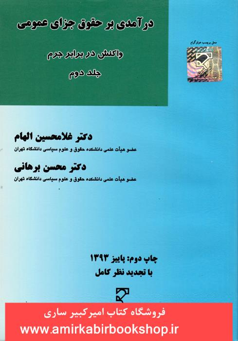 درآمدي بر حقوق جزاي عمومي-جلد دوم(واکنش در برابر جرم)