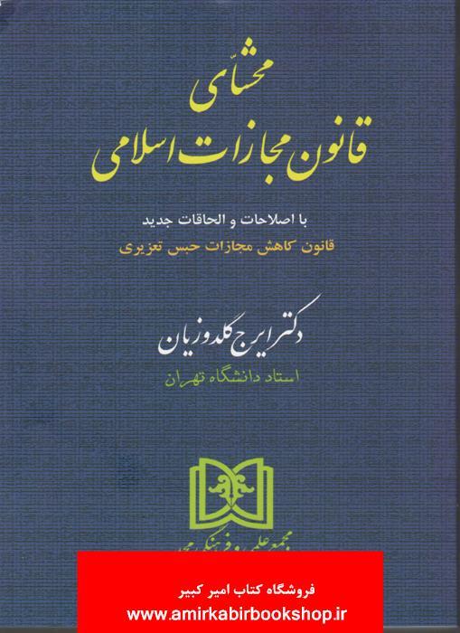 محشاي قانون مجازات اسلامي(به همراه مفاهيم جديد و قوانين جزايي پيشين)