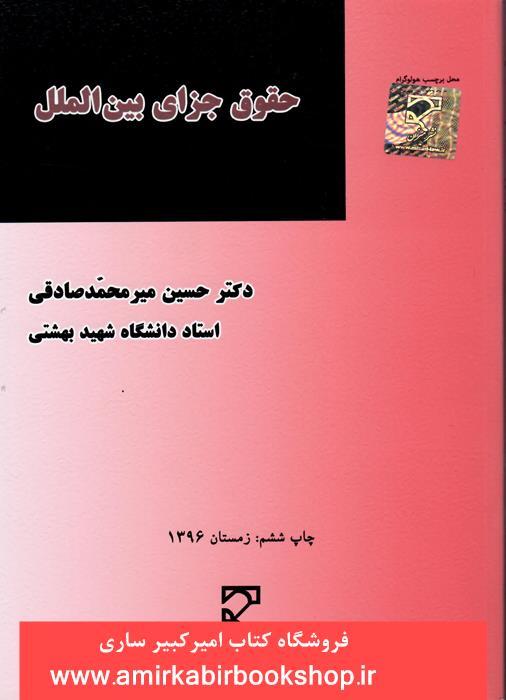 حقوق جزاي بين الملل(مجموعه مقالات)
