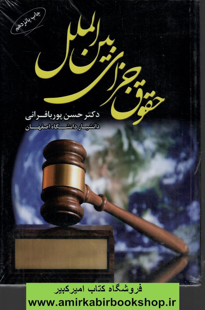 حقوق جزاي بين الملل