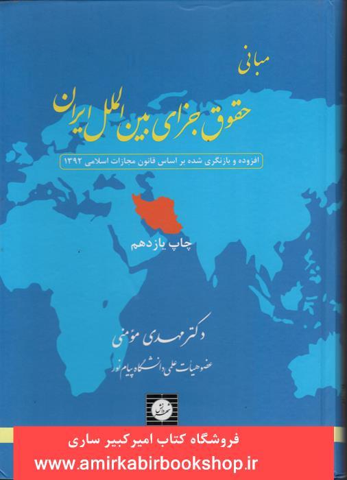 مباني حقوق جزاي بين الملل ايران
