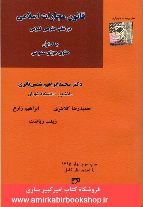 قانون مجازات اسلامي در نظم حقوق کنوني-جلد اول حقوق جزاي عمومي