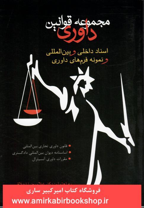 مجموعه قوانين داوري(اسناد داخلي و بين المللي،نمونه فرم هاي داوري)