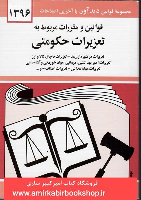 قوانين و مقررات تعزيرات حکومتي