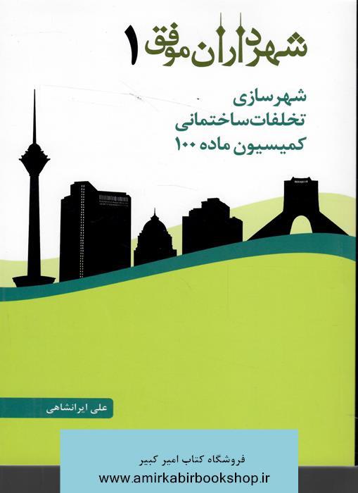 شهرداران موفق1-شهرسازي،تخلفات ساختماني،کميسيون ماده100