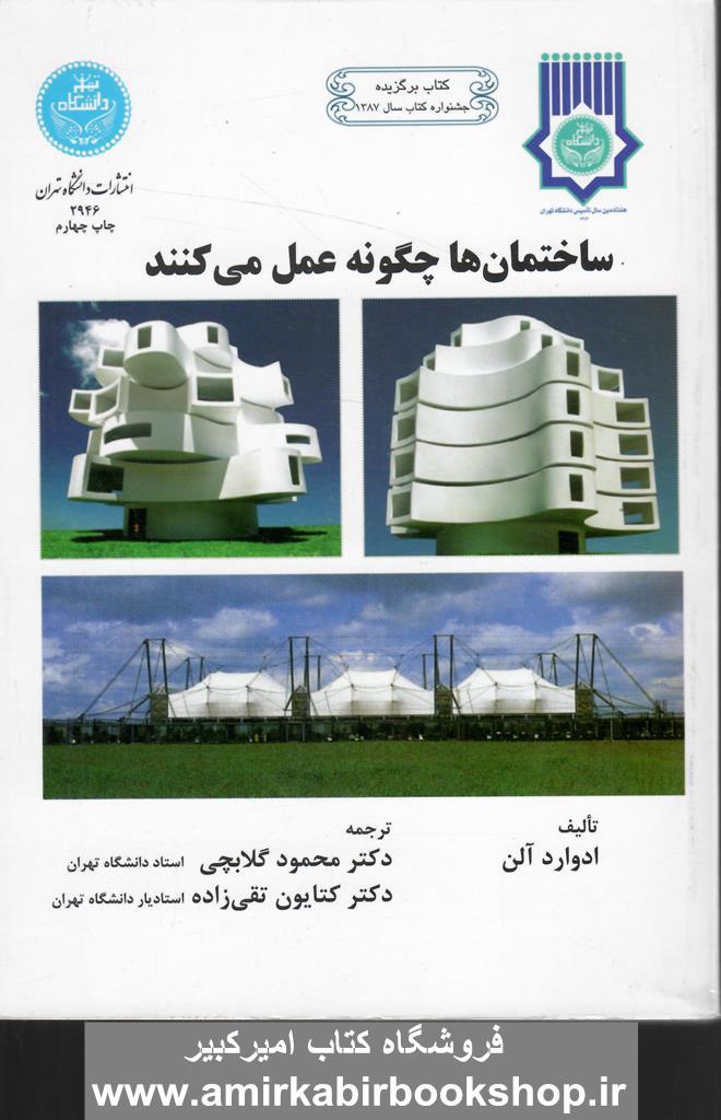 دستيار مهندس-کتاب مرجع ساختمان و تاسيسات(ويژه مهندسان و کاردانهاي فني)