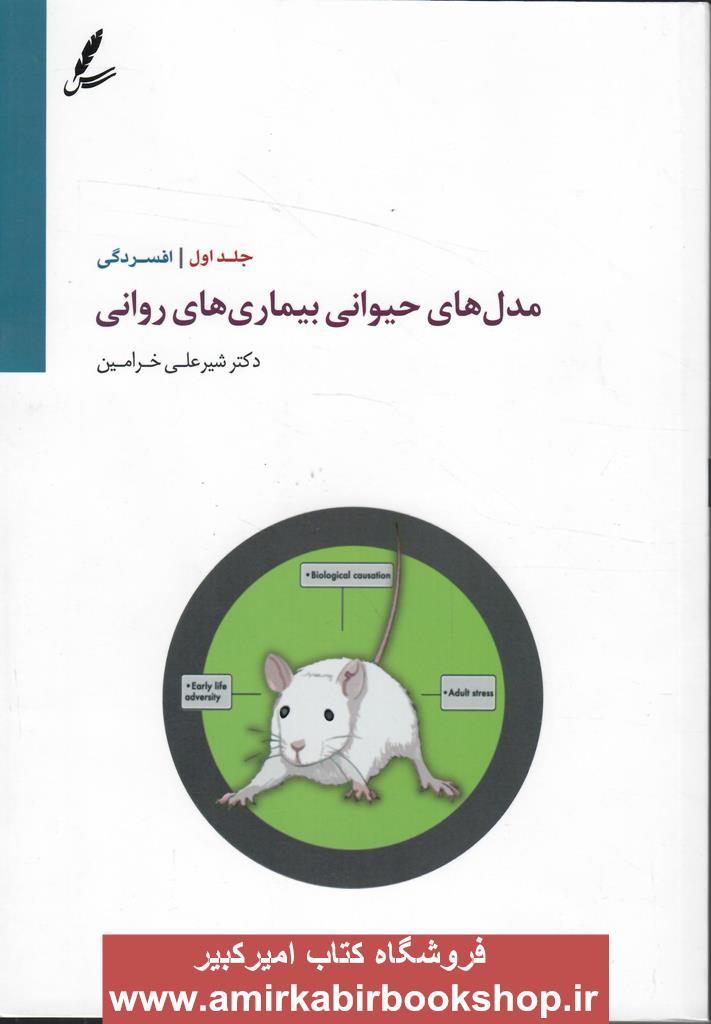 اصول پرورش گاوهاي شيرده