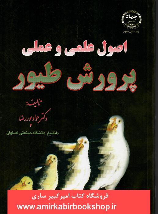 اصول علمي و عملي پرورش طيور